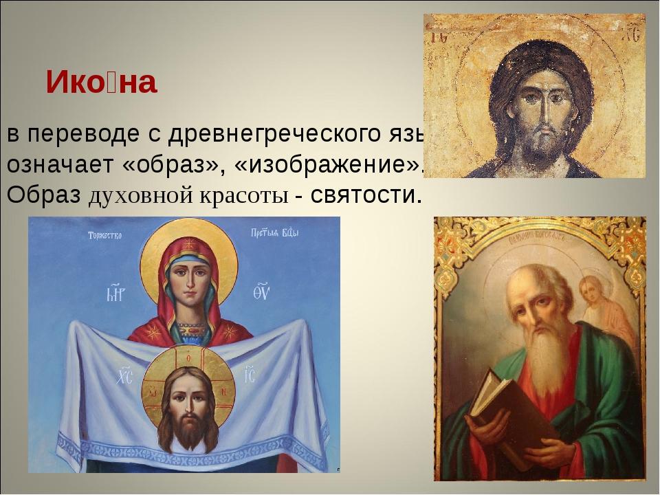 в переводе с древнегреческого языка означает «образ», «изображение». Образ д...