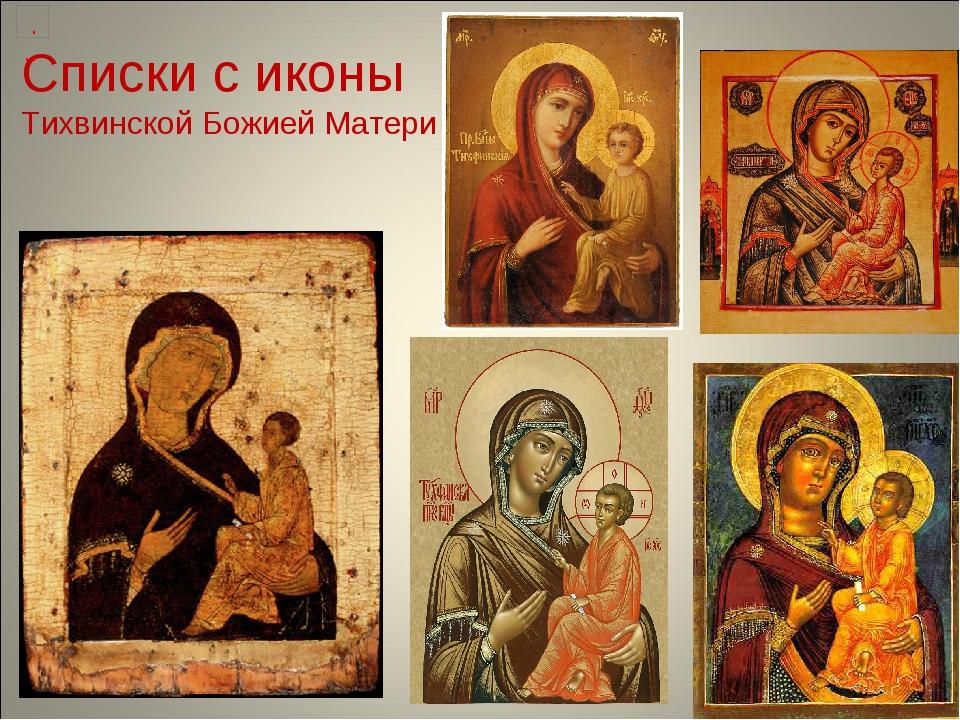 Списки с иконы Тихвинской Божией Матери