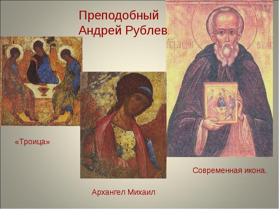 Преподобный Андрей Рублев. Современная икона. «Троица» Архангел Михаил