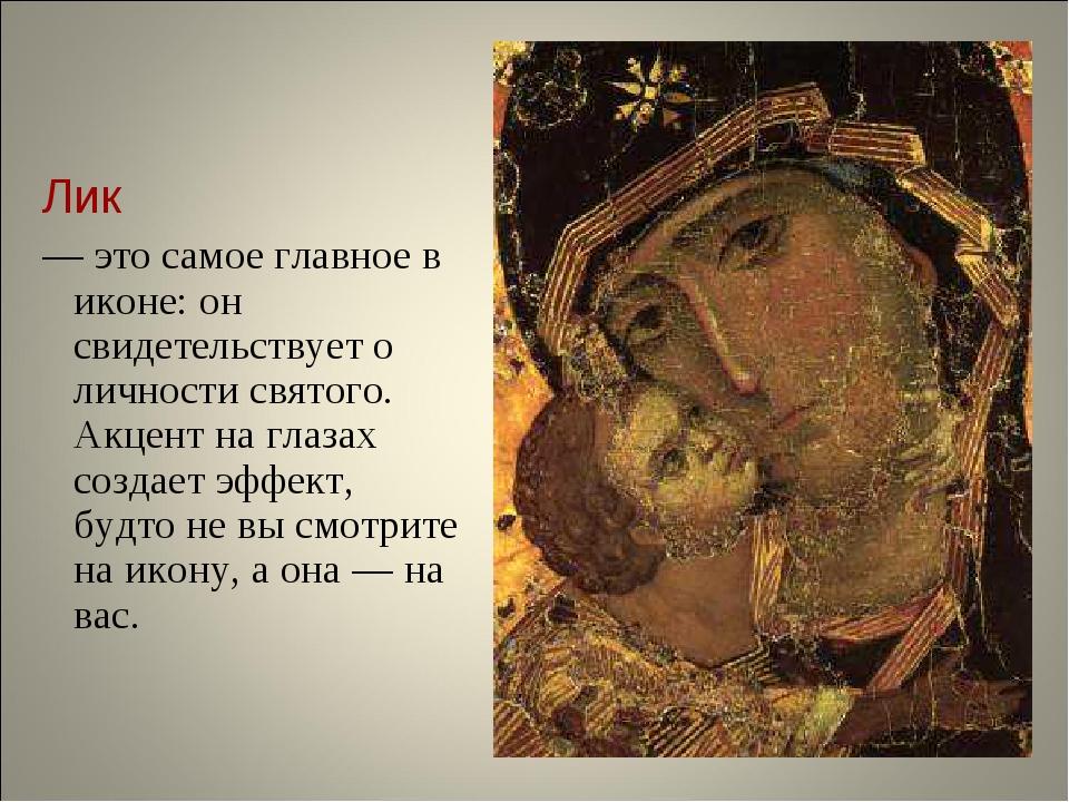 Лик — это самое главное в иконе: он свидетельствует о личности святого. Акцен...
