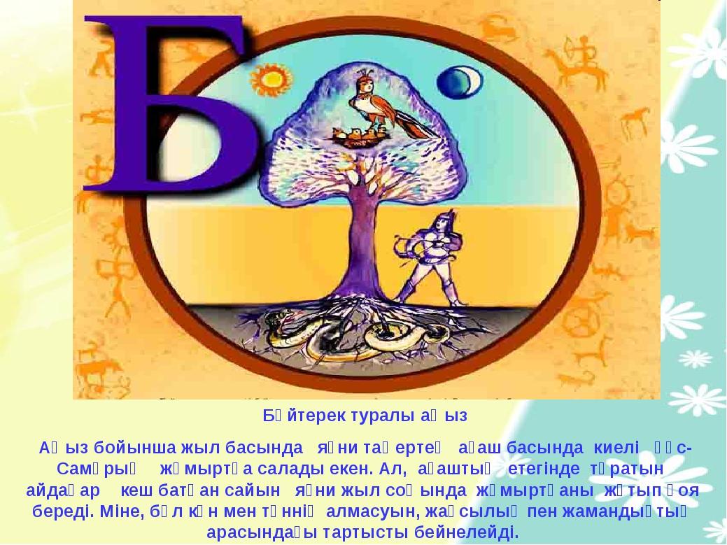 Бәйтерек туралы аңыз Аңыз бойынша жыл басында яғни таңертең ағаш басында киел...