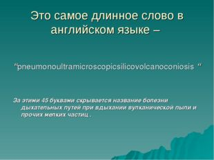 """Это самое длинное слово в английском языке – """"pneumonoultramicroscopicsilicov"""
