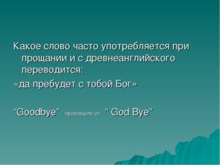 Какое слово часто употребляется при прощании и с древнеанглийского переводитс