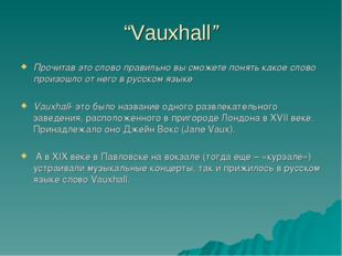 """""""Vauxhall"""" Прочитав это слово правильно вы сможете понять какое слово произош"""