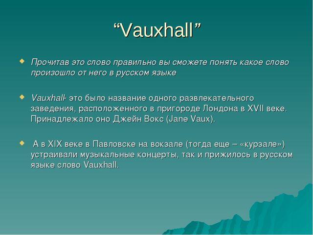 """""""Vauxhall"""" Прочитав это слово правильно вы сможете понять какое слово произош..."""