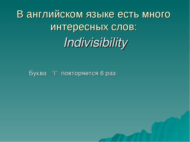 """В английском языке есть много интересных слов: Indivisibility Буква """"i"""" повто..."""