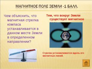 Чем объяснить, что магнитная стрелка компаса устанавливается в данном месте З