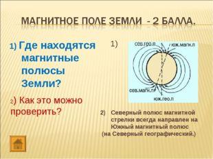 1) Где находятся магнитные полюсы Земли? 1) 2) Как это можно проверить? Север