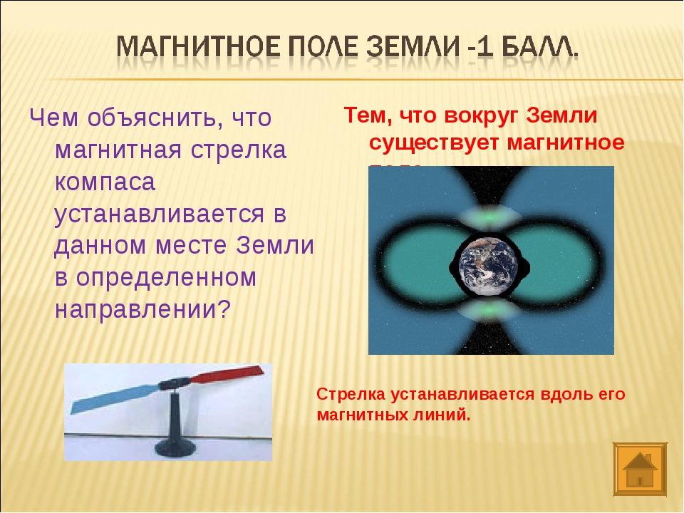 Чем объяснить, что магнитная стрелка компаса устанавливается в данном месте З...