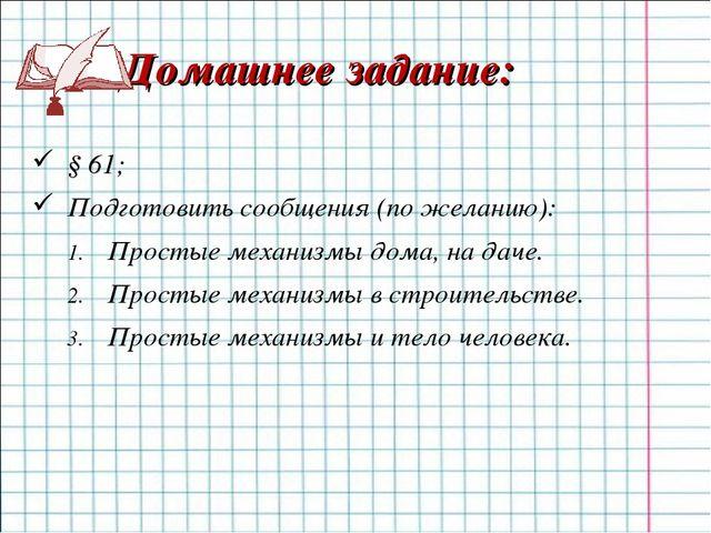 Домашнее задание: § 61; Подготовить сообщения (по желанию): Простые механизм...