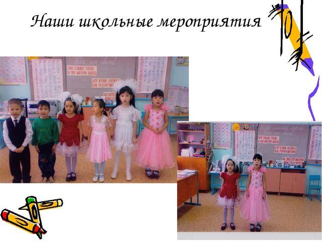 Наши школьные мероприятия