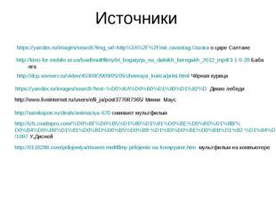 Источники http://kino-for-mobile.at.ua/load/multfilmy/tri_bogatyrja_na_dalnik
