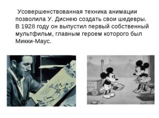 Усовершенствованная техника анимации позволила У. Диснею создать свои шедевр