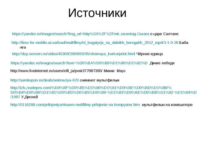 Источники http://kino-for-mobile.at.ua/load/multfilmy/tri_bogatyrja_na_dalnik...