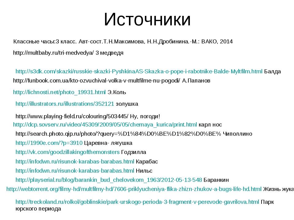Источники Классные часы:3 класс. Авт-сост.Т.Н.Максимова, Н.Н.Дробинина.-М.: В...