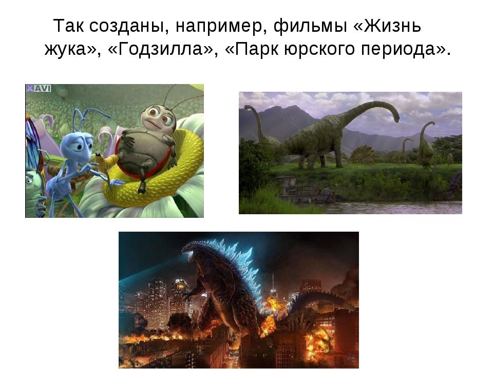 Так созданы, например, фильмы «Жизнь жука», «Годзилла», «Парк юрского период...