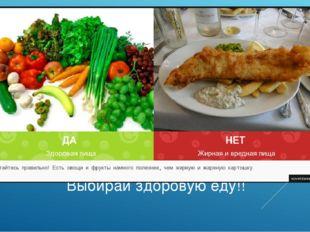 Выбирай здоровую еду!!