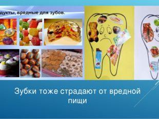 Зубки тоже страдают от вредной пищи