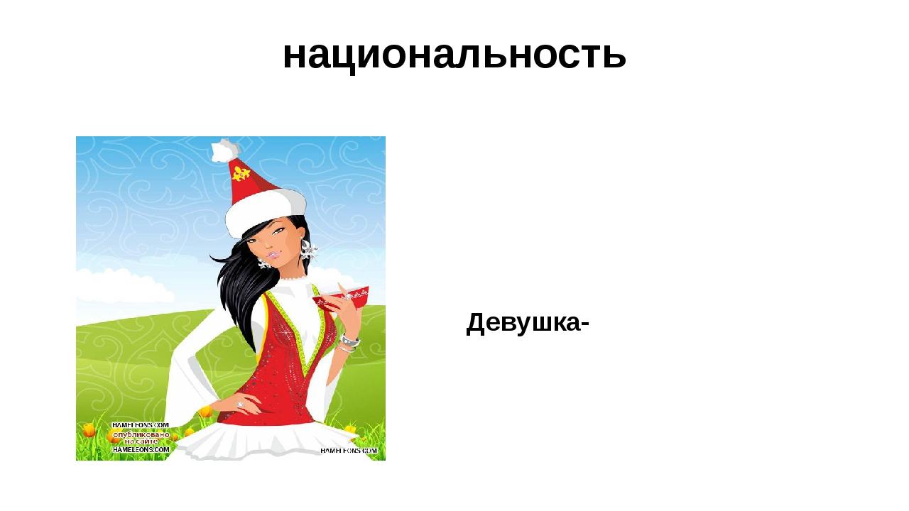 национальность Девушка-