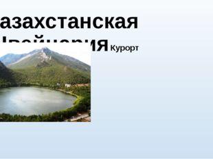 Казахстанская Швейцария Курорт