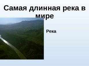 Самая длинная река в мире Река