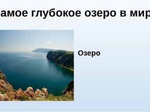 Самое глубокое озеро в мире Озеро