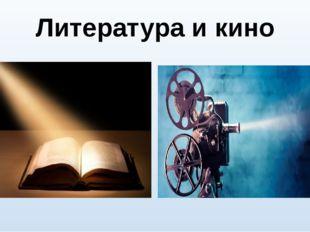 Литература и кино