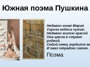 Южная поэма Пушкина Недавно юная Мария Узрела небеса чужие; Недавно милою кра