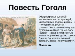 Повесть Гоголя Отец встретил сыновей насмешкам над их одеждой, «поповскими по
