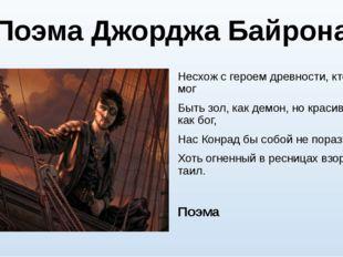 Поэма Джорджа Байрона Несхож с героем древности, кто мог Быть зол, как демон,