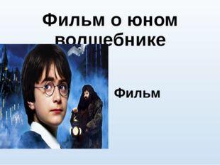 Фильм о юном волшебнике Фильм