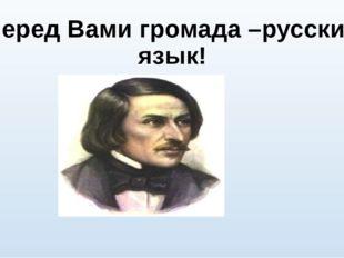 Перед Вами громада –русский язык!