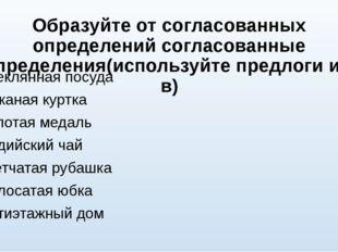 Образуйте от согласованных определений согласованные определения(используйте