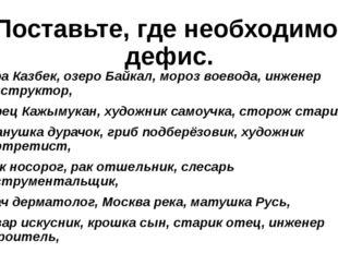 Гора Казбек, озеро Байкал, мороз воевода, инженер конструктор, борец Кажымука