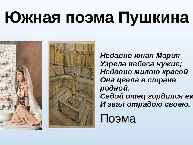 Южная поэма Пушкина Недавно юная Мария Узрела небеса чужие; Недавно милою кра...
