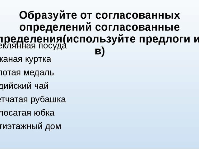 Образуйте от согласованных определений согласованные определения(используйте...