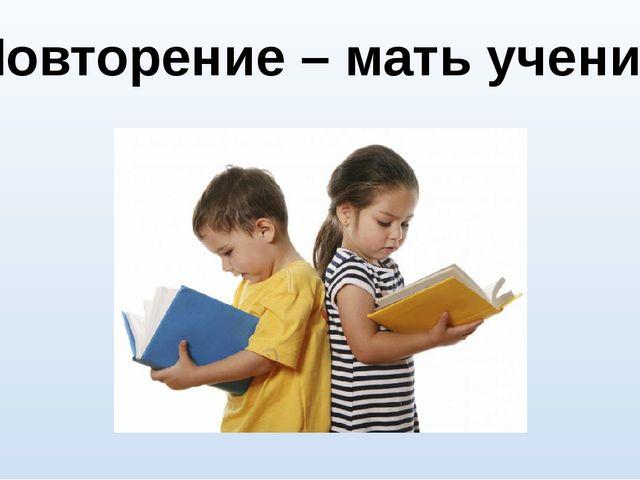 Повторение – мать учения