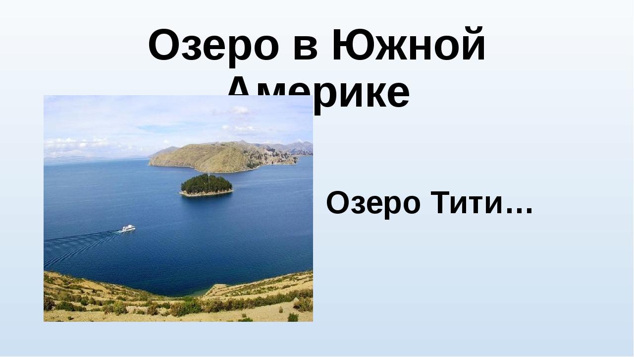 Озеро в Южной Америке Озеро Тити…