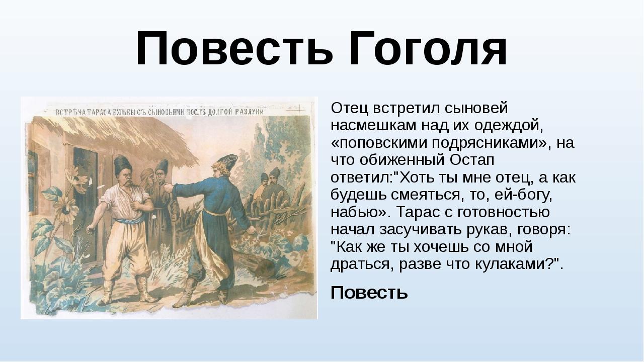 Повесть Гоголя Отец встретил сыновей насмешкам над их одеждой, «поповскими по...