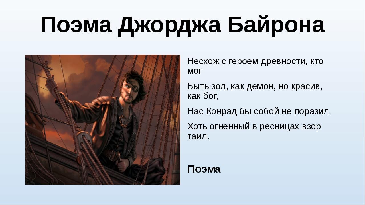 Поэма Джорджа Байрона Несхож с героем древности, кто мог Быть зол, как демон,...