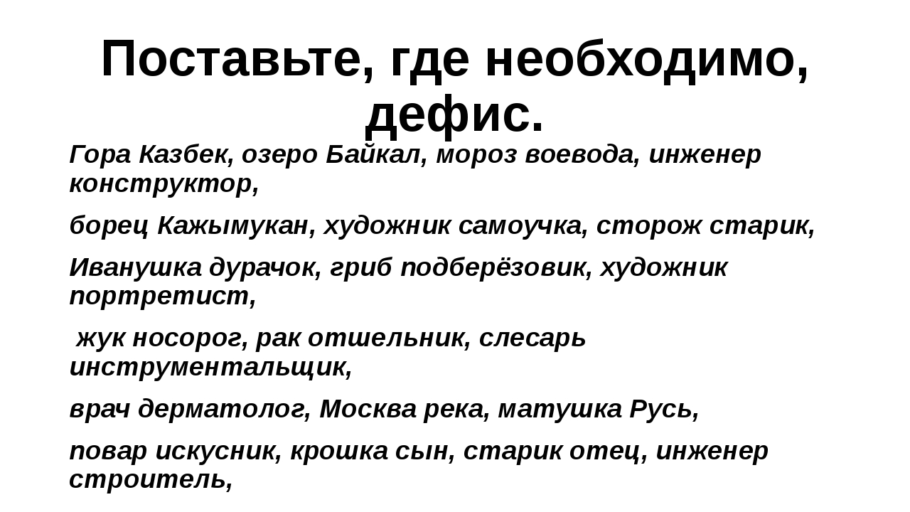 Гора Казбек, озеро Байкал, мороз воевода, инженер конструктор, борец Кажымука...