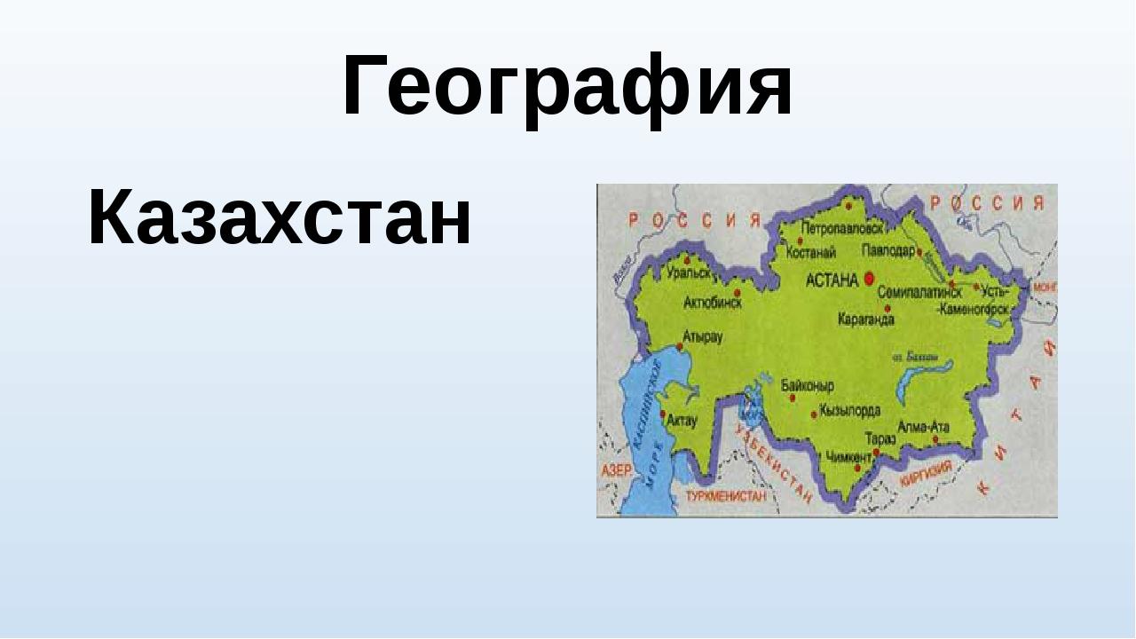 География Казахстан