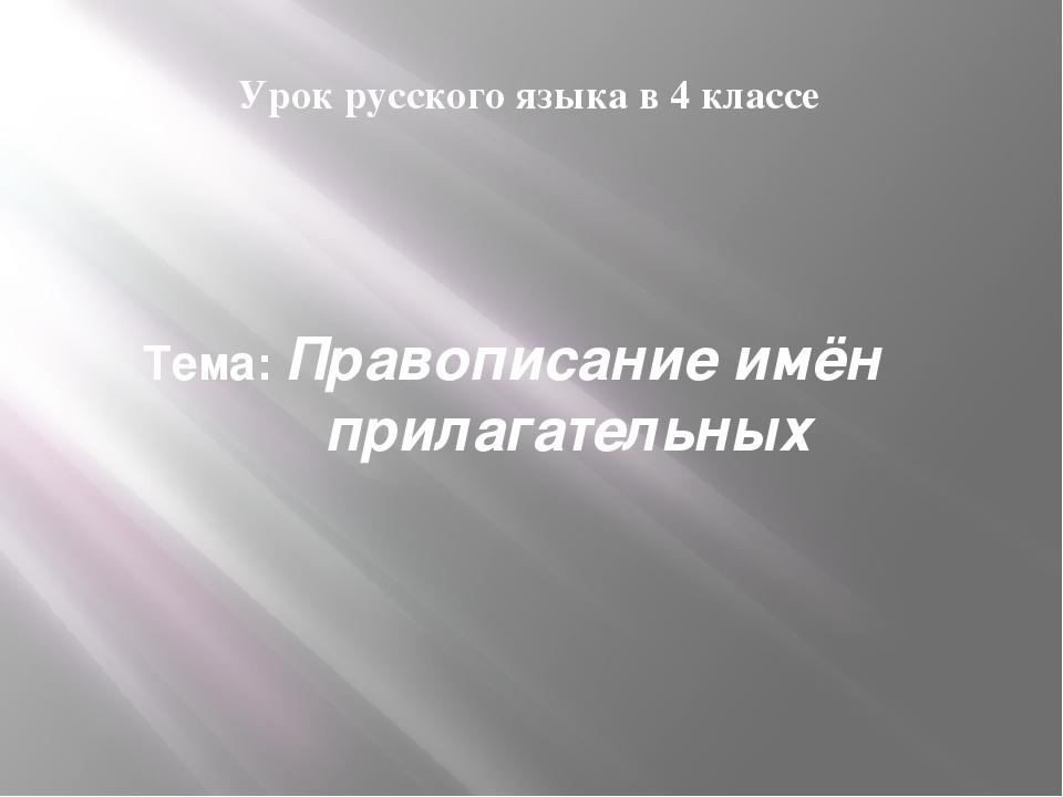Тема: Правописание имён прилагательных Урок русского языка в 4 классе