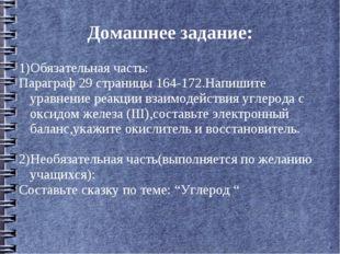 Домашнее задание: 1)Обязательная часть: Параграф 29 страницы 164-172.Напишите