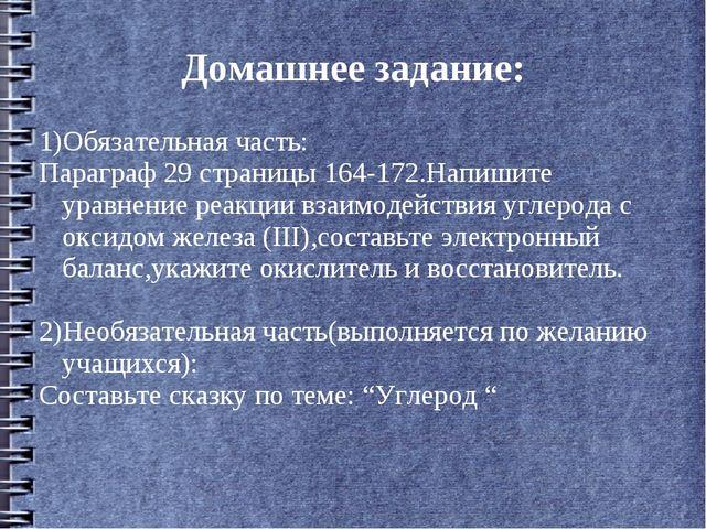 Домашнее задание: 1)Обязательная часть: Параграф 29 страницы 164-172.Напишите...