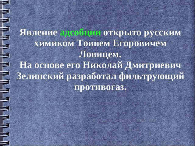 Явление адсобции открыто русским химиком Товием Егоровичем Ловицем. На основе...