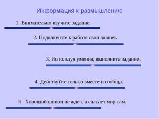 Информация к размышлению 1. Внимательно изучите задание. 2. Подключите к рабо