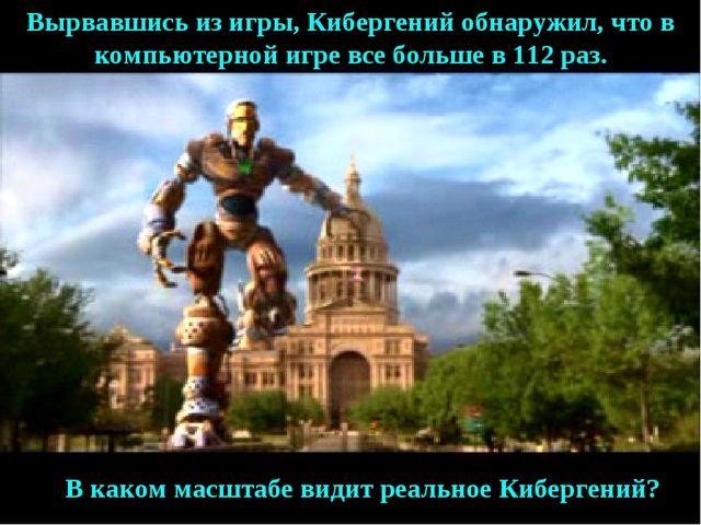 Вырвавшись из игры, Кибергений обнаружил, что в компьютерной игре все больше...