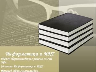 Информатика и ИКТ МБОУ Наримановского района «СОШ №2» Учитель Информатики и И
