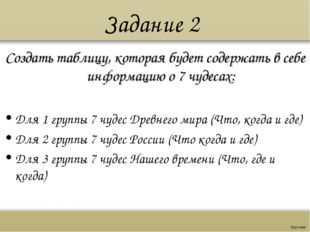 Задание 2 Создать таблицу, которая будет содержать в себе информацию о 7 чуде